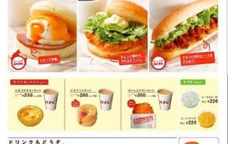 depliant-brochure-restaurant-kfc