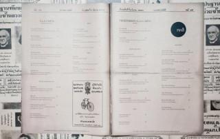menu-restaurant-thai-simple-austere-atypique-1
